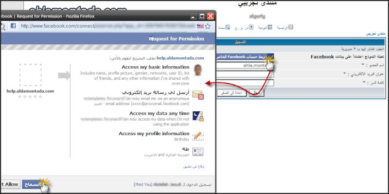 طريقة التسجيل فى المنتدى عبر نظام FaceBook Connect في دريم سات 23-06-21