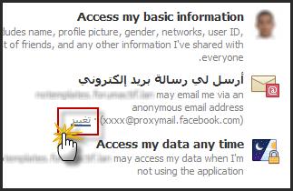 طريقة التسجيل فى المنتدى عبر نظام FaceBook Connect في دريم سات 23-06-22