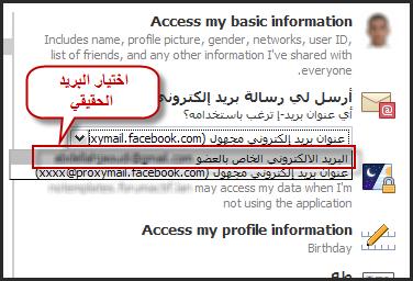 طريقة التسجيل فى المنتدى عبر نظام FaceBook Connect في دريم سات 23-06-23