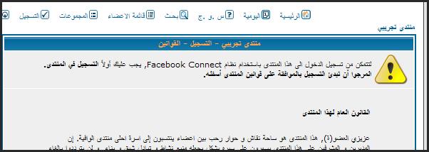 طريقة التسجيل فى المنتدى عبر نظام FaceBook Connect في دريم سات 23-06-24