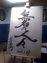 La Force des Humbles - Hiroshi HIRATA Call410