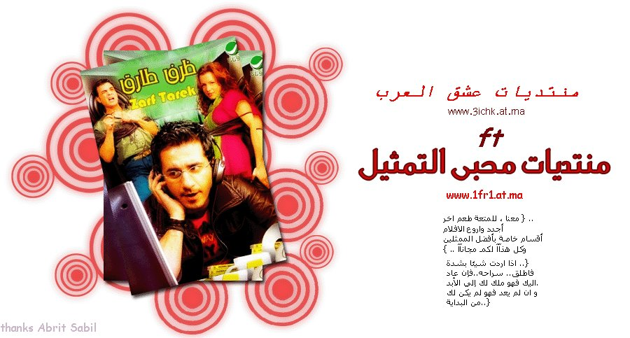 منتديات عشق العرب