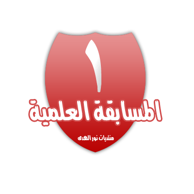 اجابات المسابقه العلميه الاولي بمنتديات نور الهدي Copyqj10