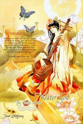 Bride of the watergod Brideo12