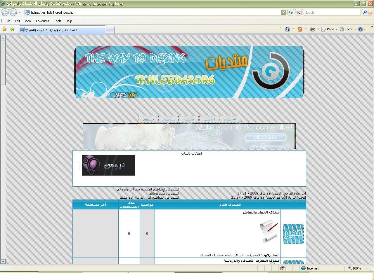 حصري على pubarab فقط: مسابقة اجمل منتدى بدعم من شركة ahlamontada - صفحة 3 Oou10