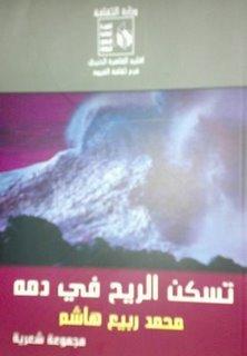 صدور ديوان تسكن الريح في دمه  Ouousu10