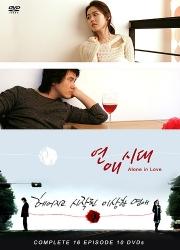Alone in Love 85610