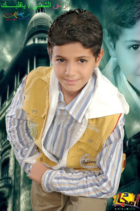 حصريا هاى ميوزيك تقدم اولى اغنيات الطفل - عبد الرحمن على - كدة عيب 04031010