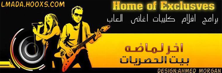 Lmada - افلام عربي - افلام اجنبي - اغاني - كليبات - برامج - العاب