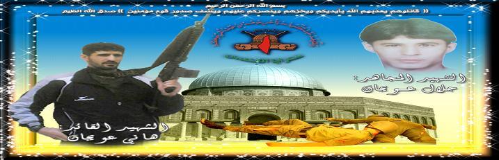 منتديات الشهيد هاني عويجان