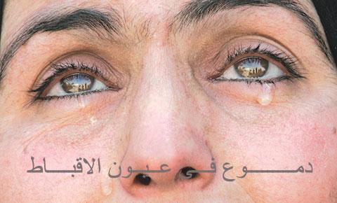 دموع في عيون الاقباط