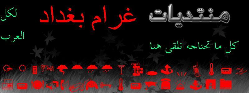 منتديات غرام بغداد