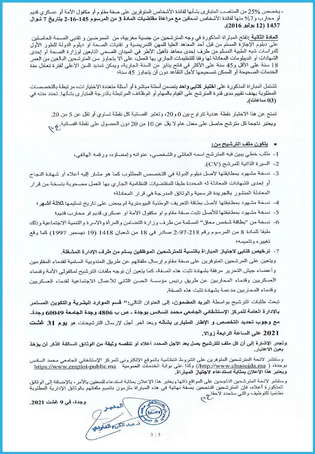 المراكز الاستشفائية الجامعية بالمغرب مباريات توظيف 652 منصب في عدة تخصصات  Chu_m611