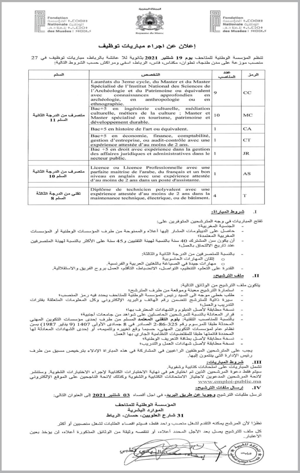 المؤسسة الوطنية للمتاحف مباريات توظيف في 27 منصب موزعة على عدة مدن آخر أجل لإيداع الترشيحات 3 شتنبر 2021 Mata7i10