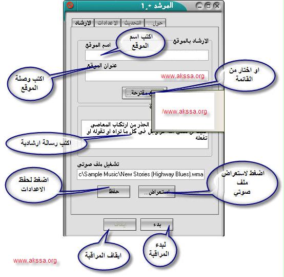 حصريل اقوى برنامج لحجب المواقع الاباحية بالغه العربية 111
