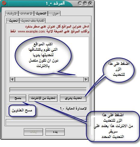 حصريل اقوى برنامج لحجب المواقع الاباحية بالغه العربية 312