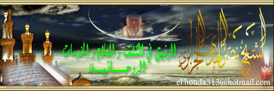 منتدى الشيخ نصر الهدى الجزائــــــــري  للروحانيات
