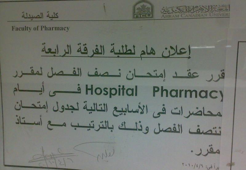 Hospital Pharmacy Midterm 20100412