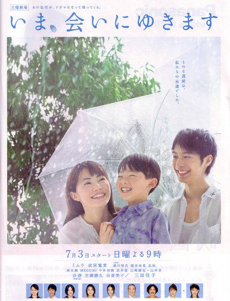 [Fiche]Ima, ai ni yukimasu 459px-10
