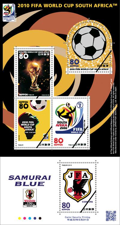 Timbres Japon - Coupe du Monde de Football FIFA Afrique du Sud 2010 10042010