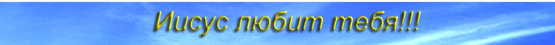 Христианский форум г. Ижевска