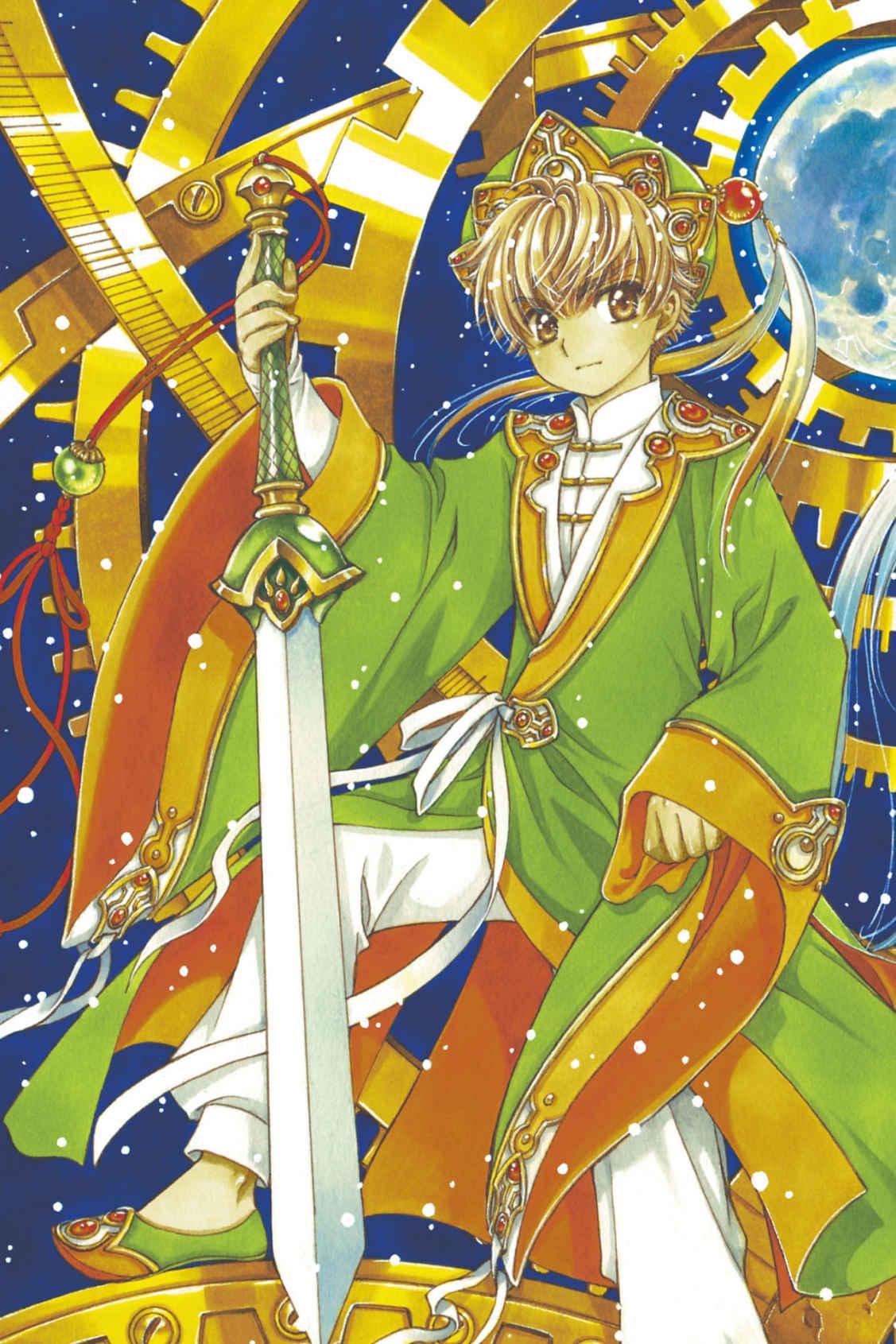 Card Captor Sakura et autres mangas [CLAMP] - Page 39 Cardca11