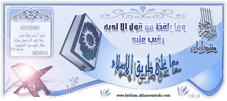 معا على طريق الاسلام