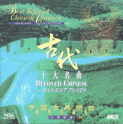 Trung Hoa thập đại danh khúc Cover-10