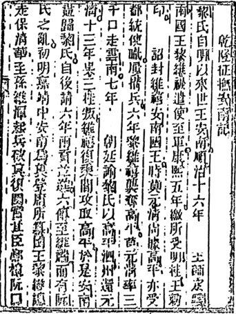 Danh tướng Việt Nam 3 - Nguyễn Khắc Thuần - Page 5 H25ngu10