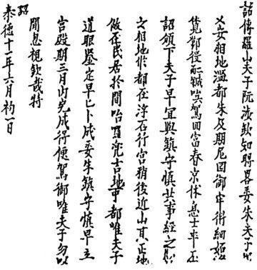 Danh tướng Việt Nam 3 - Nguyễn Khắc Thuần - Page 6 H31but10