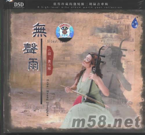 Silent Rain - Huang Jiang Qin Silent10