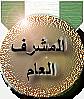 مشرف عام المنتدى