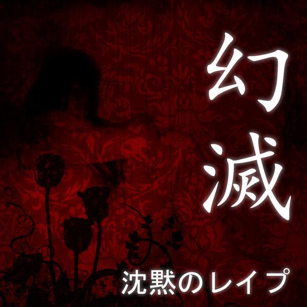 桜's SUICIDE L_56cf10
