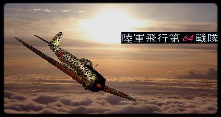 Ancien forum du Hiko 64th Sentai