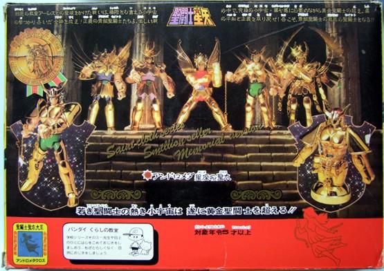 Bootleg Andro V1 Memorial boite jap Memo_a12