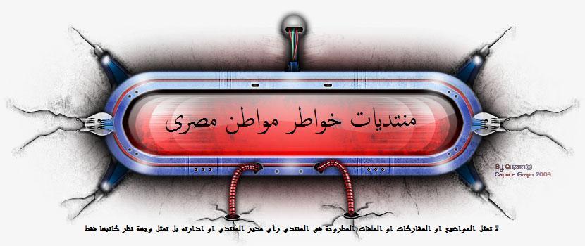 منتديات خواطر مواطن مصرى
