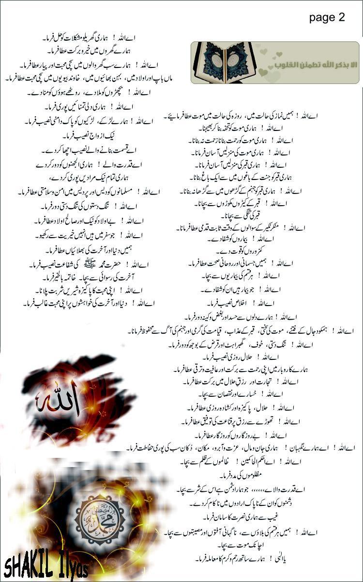 Pain Full Doaa (Tobar KAirn Khuda Say) 2zqekw10