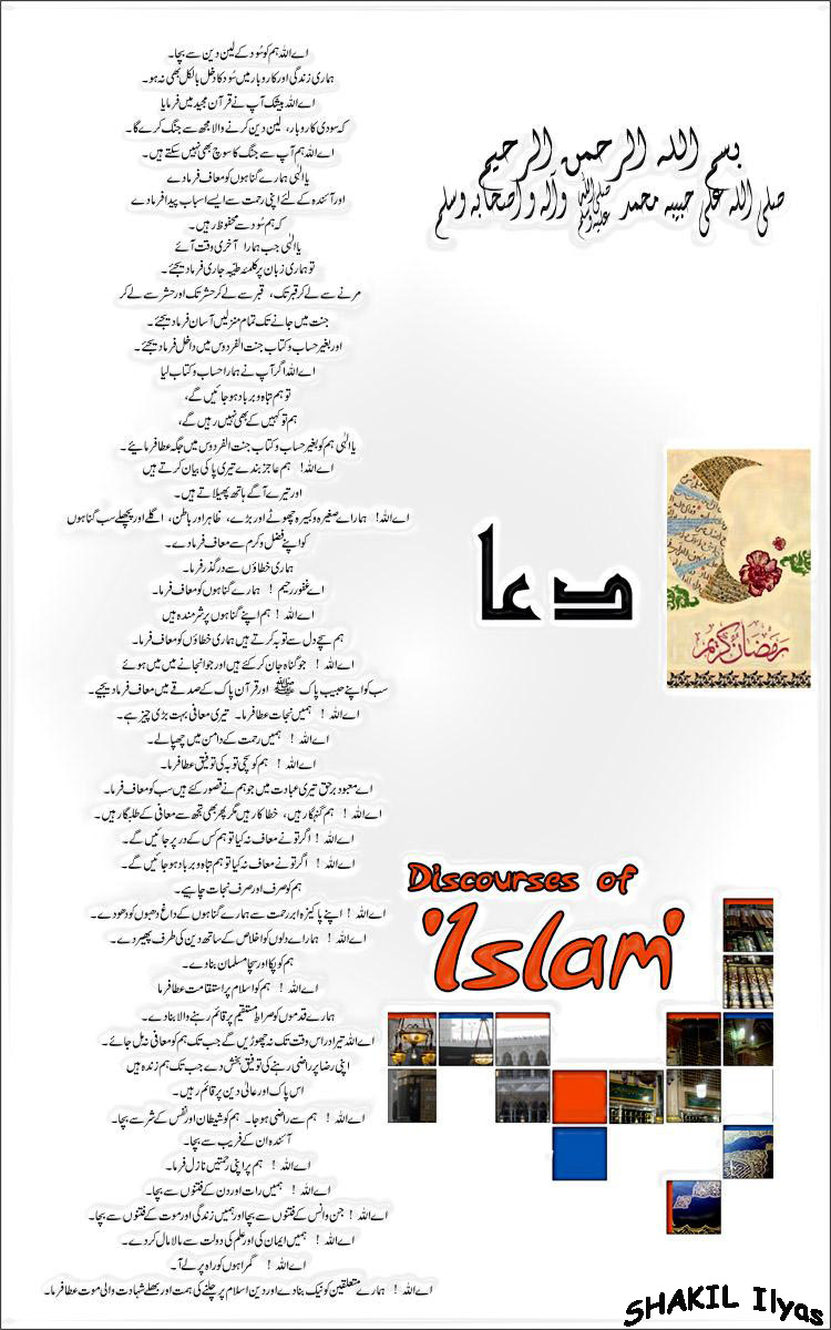 Pain Full Doaa (Tobar KAirn Khuda Say) Npi9ab10