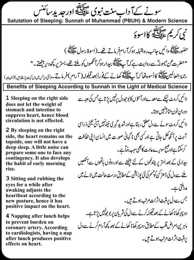 Sunnah Of Muhammad (PBUH) & Modern Science Saluta10