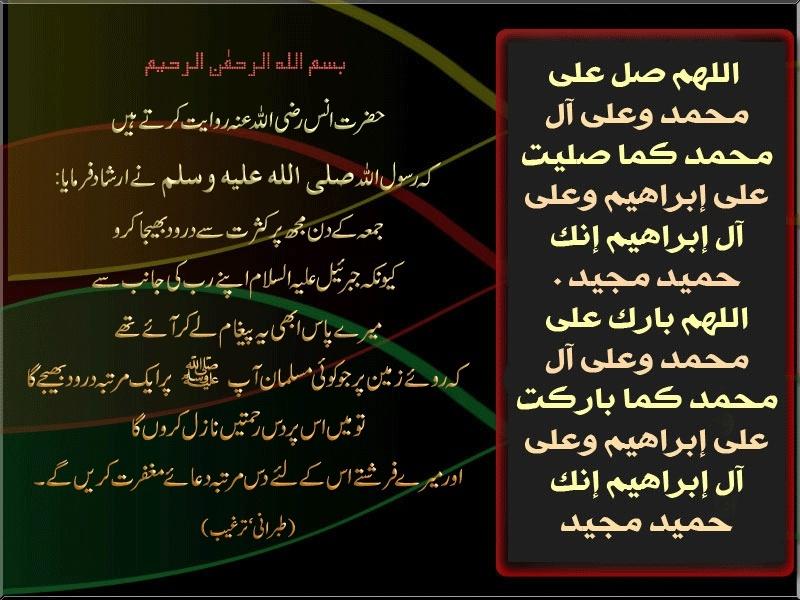 Hazrat Ans U328w12