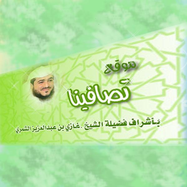 جميع حلقات البرنامج الديني .. ليلة في بيت النبي .. للدكتور غازي الشمري 428_0110