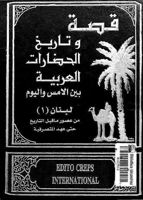 موسوعة قصة و تاريخ الحضارات العربية 7darah10