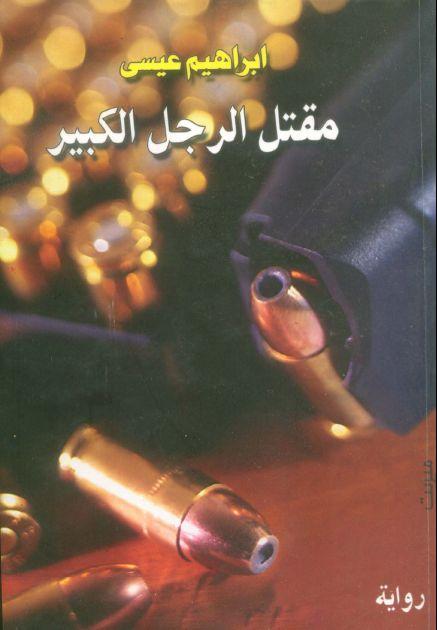 ثلاث روايات للكاتب والصحافي إبراهيم عيسى Ibrahe10