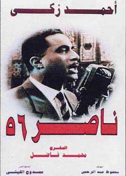 حصريا على ارض الاسرار فيلم ناصر 56 Juz28910