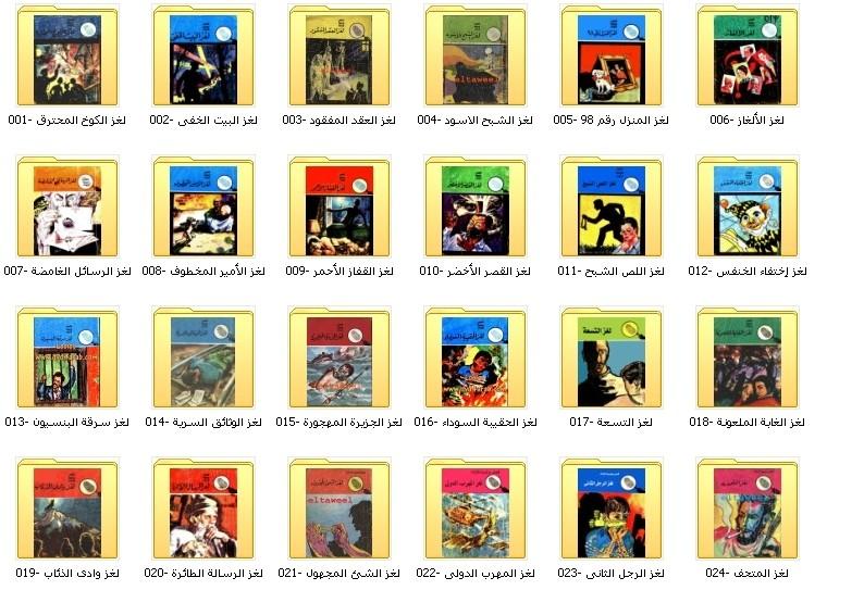 حصريا على ارض الاسرار سلسلة القصص البوليسية الشهيرة (المغامرون الخمسة) كاملة علي اكتر من سيرفر Vo7pcw10
