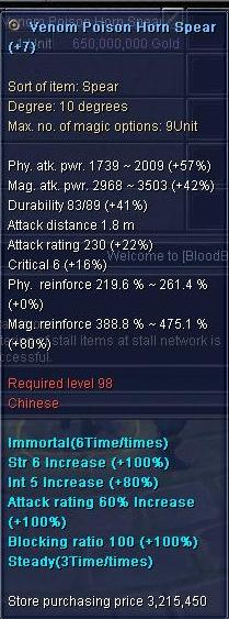 Wts lvl 98+7 spear on REDSEA 987_10