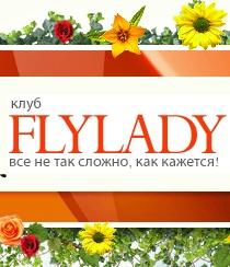 Флайледи
