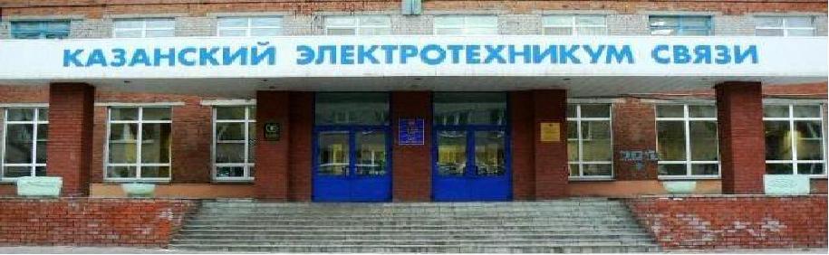КТИТС - Казанский техникум информационных технологий и связи (КЭТС)