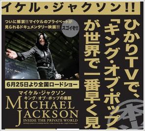 Des images inédites de Michael Jackson dans un nouveau documentaire produit par Marc Schaffel Schaff10