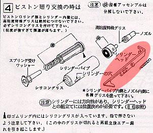 Problema con Gearbox en MP5K de marui Tappet10